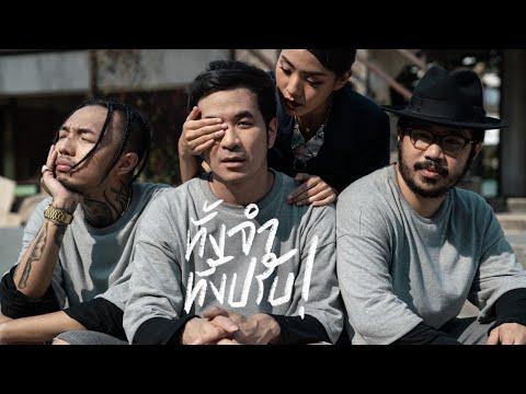 STAMP, YOUNGOHM, KARN - ทั้งจำทั้งปรับ [ Official Music Video ]