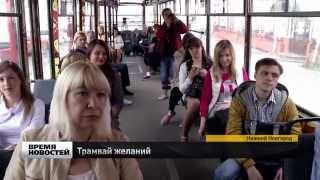 Трамвай желаний будет возить экскурсии по Нижнему Новгороду