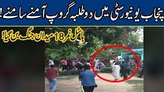 Watch: Students Fight in Punjab University - Hostel Becomes Battleground