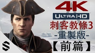 3-4k-pc-assassin39s-creed-iii-remastered-3