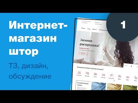 Дизайн интернет-магазина штор #1: ТЗ, дизайн. Обзор реального проекта на фрилансе.