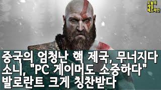 갓 오브 워: 라그나로크 출시 연기! 플스4 발매 확정…