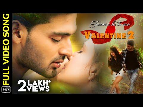 Janena Ki Tu Mo Valentine 2 | Full Video Song | Odia Music Album | Aryan | Anjel | Addictive Shots