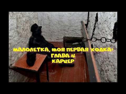 Как сидят в карцере малолетки  Матросская тишина. Тюремные истории