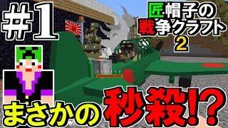 【マイクラMOD実況#1】匠帽子の戦争クラフト2~秒殺ってもんじゃねぇ!!~
