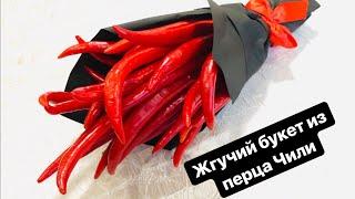 как сделать съедобный букет из перцев чили