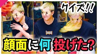 【鬼畜企画】クイズ!!今から顔面に投げつけるものは何でしょう? 子どもを投げつける 検索動画 30