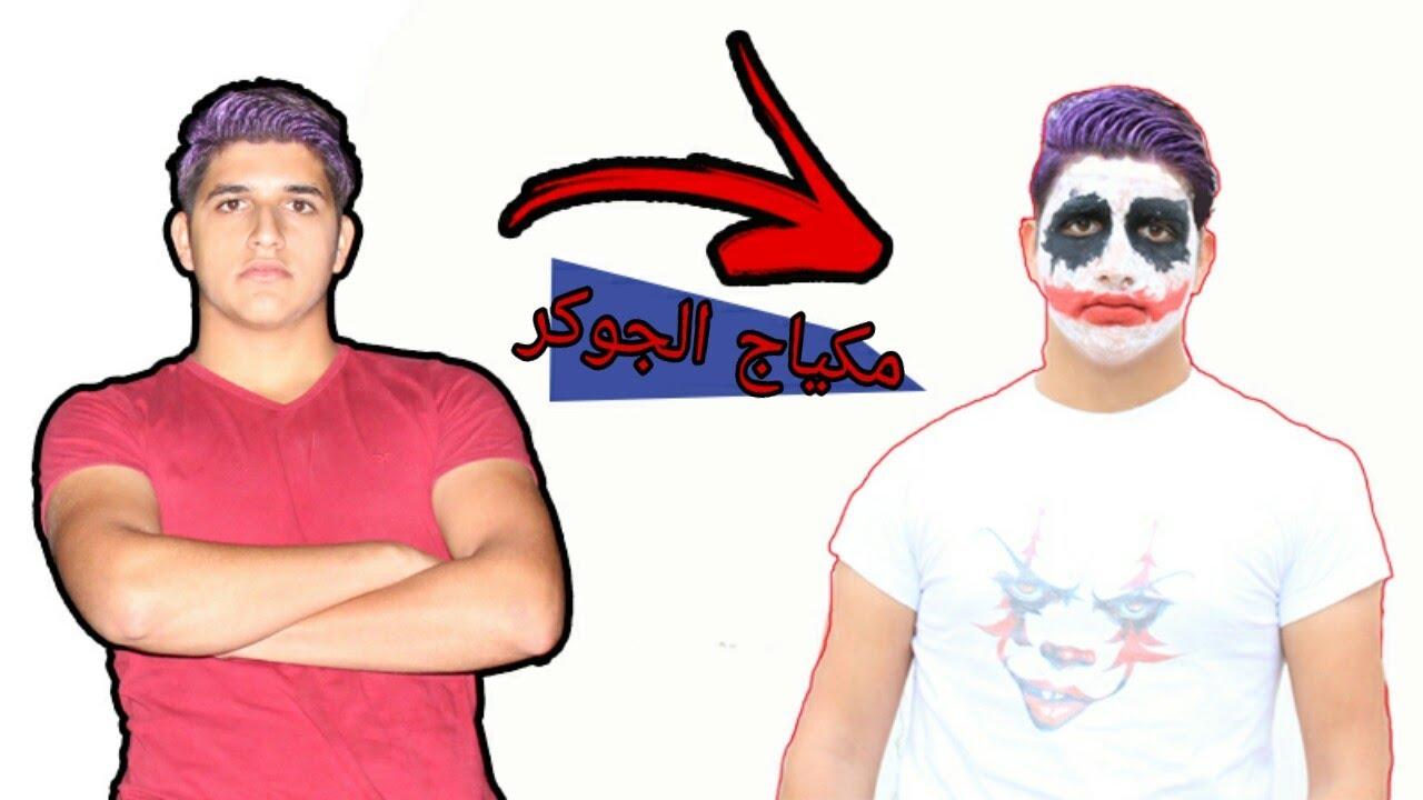 تعلم الرسم على الوجه رسمة الجوكر مكياج الجوكر Youtube