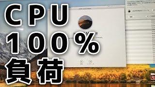 Imac 2012 デスクトップ起動遅いカクカクcpu負荷100修理やり方