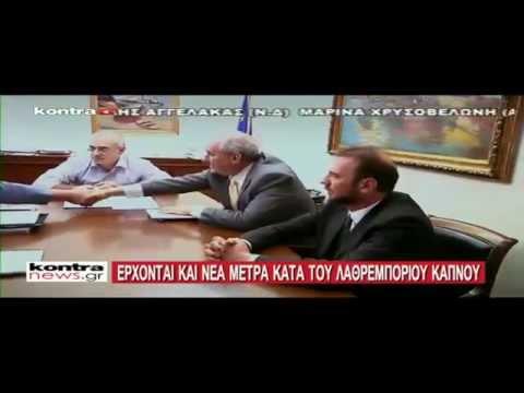 KONTRA NEWS 01/04/15 Γ. Δουκας Λαθρεμπόριο - synpeka.gr