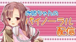 [LIVE] 【Live#184】ユキミお姉ちゃんのバイノーラル朗読「白雪姫」