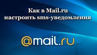 Как в Mail.ru настроить sms-уведомления