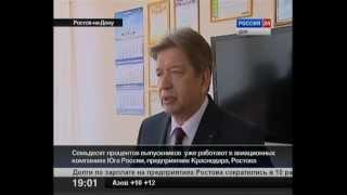Вручение дипломов в Ростовском филиале МГТУ ГА