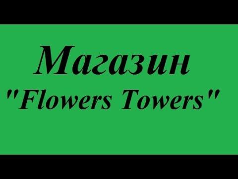 Доставка цветов Украина FLORI1COM Заказ и доставка