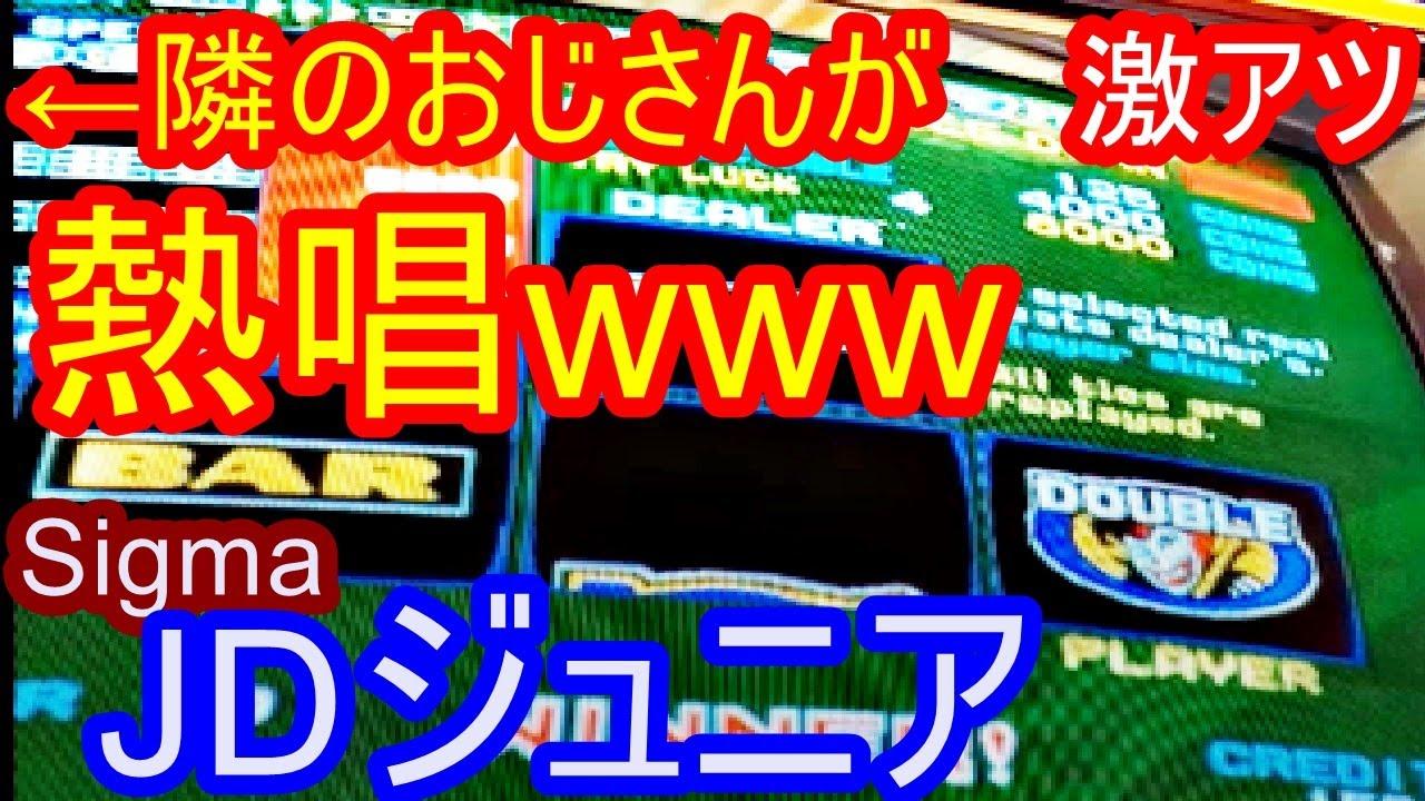 【メダルゲーム】隣のおじさんがラグタイムダンスを熱唱→振り切るwww【JDジュニア】