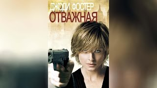 Отважная (2007)