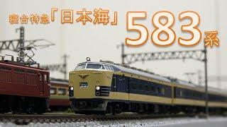 583系 臨時日本海・EF81・475系 Nゲージ鉄道模型レイアウト走行動画