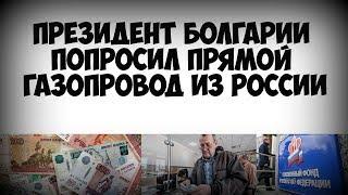 Смотреть видео Президент Болгарии попросил прямой газопровод из России онлайн