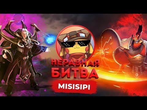 видео: НЕРАВНАЯ БИТВА - invoker vs mars   ГОСТЬ: misisipi live dota 2