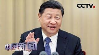 [中国新闻] 习近平在中央政治局第十五次集体学习时强调 全党必须始终不忘初心牢记使命 在新时代把党的自我革命推向深入 | CCTV中文国际
