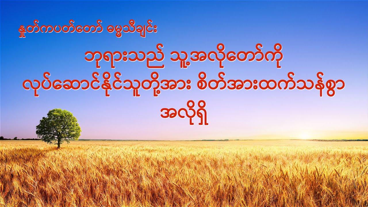 ဘုရားသည် သူ့အလိုတော်ကို လုပ်ဆောင်နိုင်သူတို့အား စိတ်အားထက်သန်စွာ အလိုရှိ