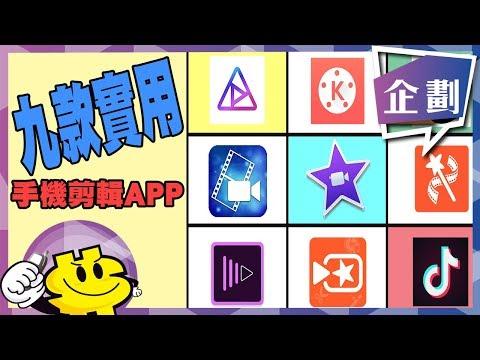 【特別企劃-實用手機剪輯 APP】人人都能製作趣味影片!九款實用手機剪輯 App 推薦