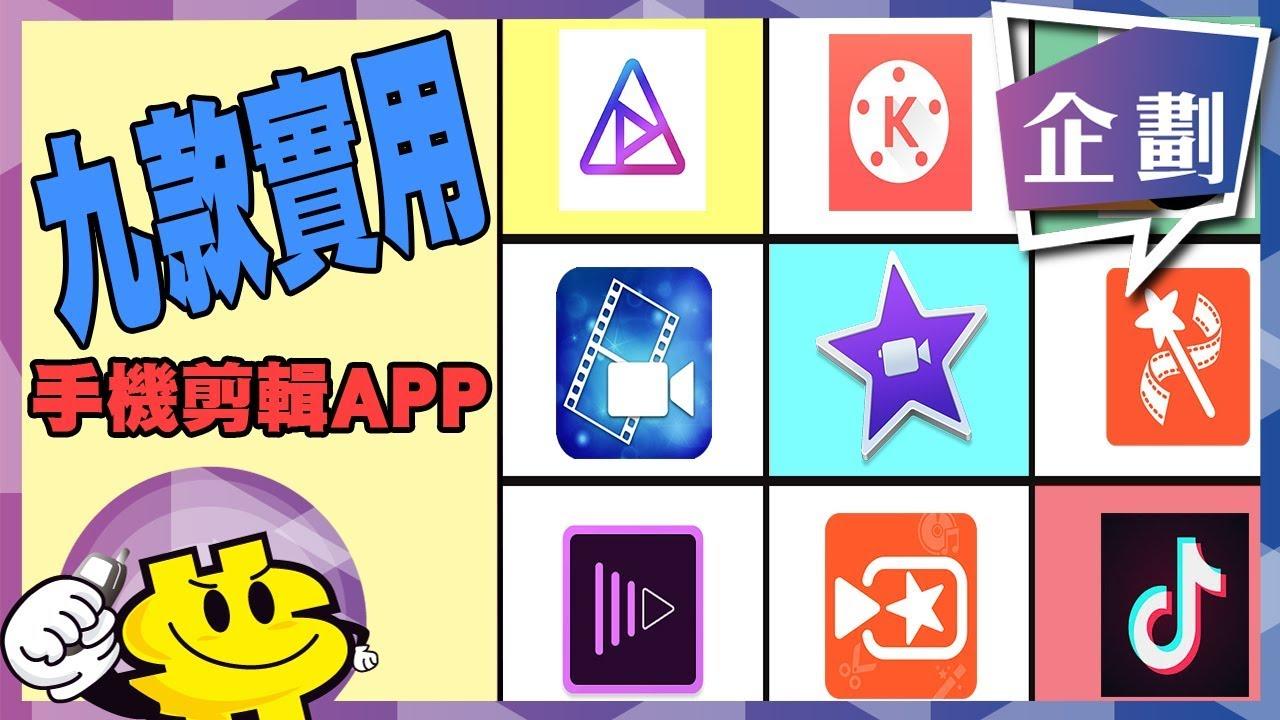 【特別企劃-實用手機剪輯 APP】人人都能製作趣味影片!九款實用手機剪輯 App 推薦 - YouTube