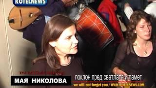 Сбогувахме се с учителката по английски Мая Николова www.kotelnews.com