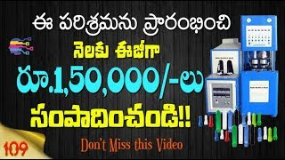 Start Top Profitable small industry| PET bottles making industry|business ideas in telugu -109