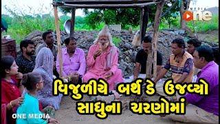 Vijuliye Birthday Ujavyo Sadhuna Charnoma | Gujarati Comedy | One Media