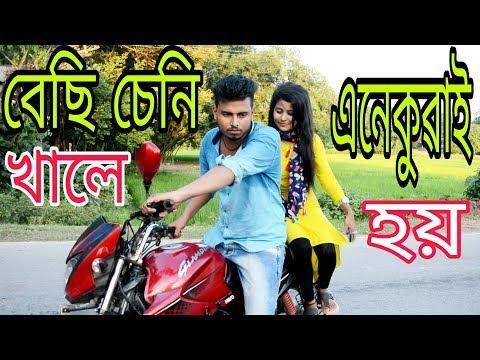 New Assamese comedy video //বেছি চেনি খালে এনেকুৱাই হয়//Eid spacial video thumbnail