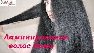 Ламинирование в домашних условиях NEXT(Всем привет! Сегодня процедура ламинирования волос в домашних условиях- все легко, быстро и недорого:) Арган..., 2016-04-13T10:26:48.000Z)