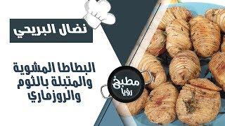 البطاطا المشوية والمتبلة بالثوم والروزماري - نضال البريحي