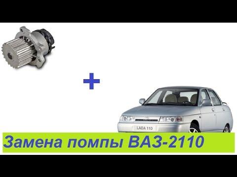 Замена помпы ВАЗ 2110