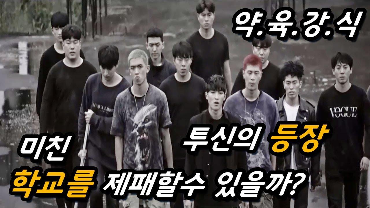 [영화리뷰/결말포함] 한국의 스즈란이란 학교에 투신이 전학을 가면 벌어지는 일들