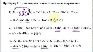 #51 Урок 12. Умножение многочлена на многочлен. Алгебра 7 класс.