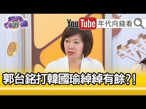 精彩片段》姚惠珍:他完全沒有任何招架能力...【年代向錢看】190517