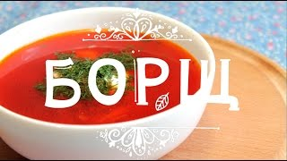 Рецепт быстрого, вкусного, красного борща (с копченостями)