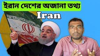 ইরান দেশের অজানা অদ্ভুত কিছু তথ্য || Facts About Iran In Bengali