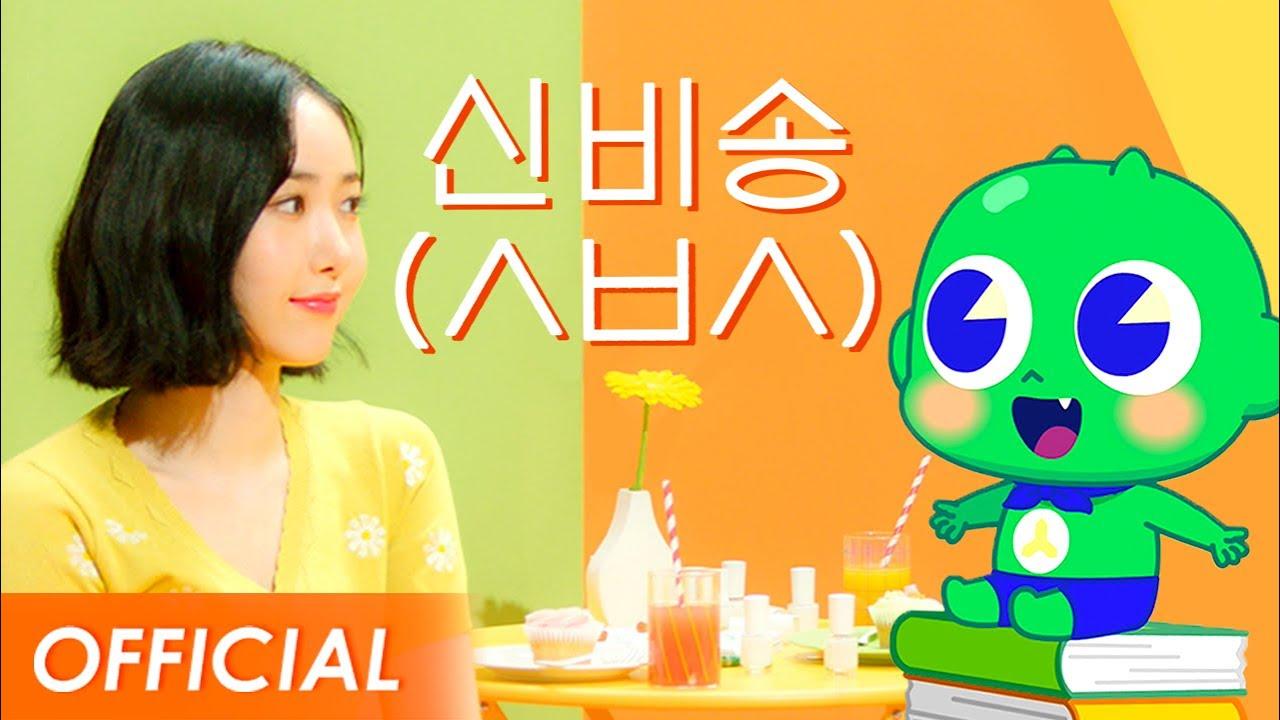 Shinbi X SINB '신비송 (ㅅㅂㅅ)' Official MV