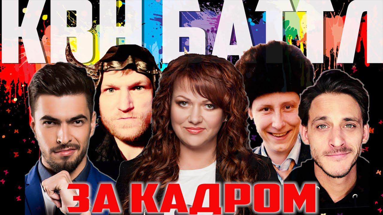ЗА КАДРОМ Забавные моменты шоу КВН vs Аншлаг – это не вошло в эфир! Картункова Кривеня Башкатов и др