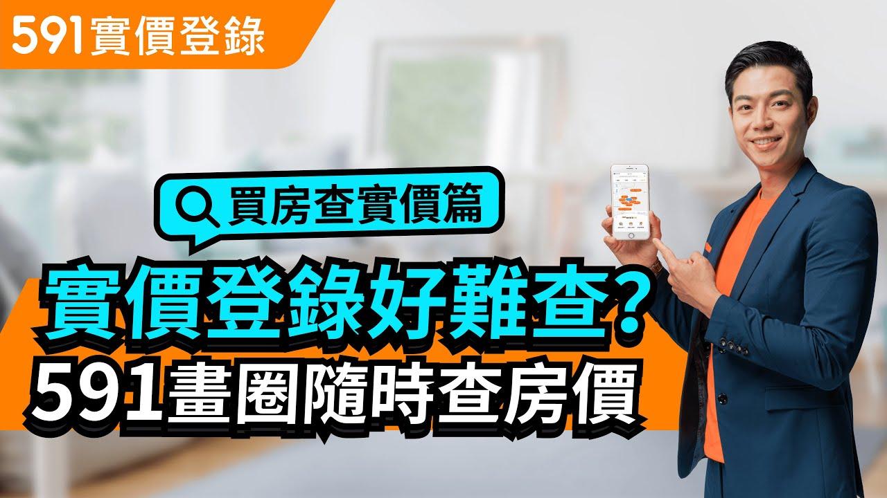 591實價登錄全新升級【電視廣告-買房查實價篇】