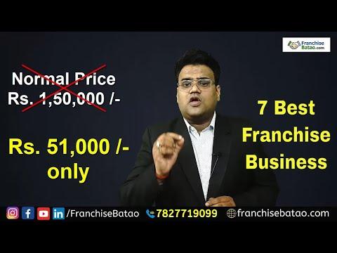 ये सात बिज़नेस एक दुकान से करे ✌💡 7 Profitable Franchise Business At 51,000 Only   Franchise Business