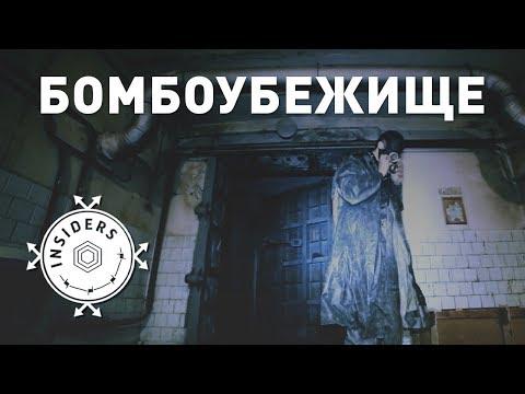 Законсервированое убежище времен холодной войны | Insiders Project (English Subtitles)