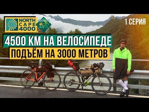 4500 КМ НА ВЕЛОСИПЕДЕ | СТАРТ И ПОДЪЁМ НА 3000 М | NORTH CAPE 4000