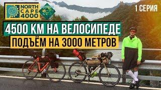4500 КМ НА ВЕЛОСИПЕДЕ СТАРТ И ПОДЪЁМ НА 3000 М NORTH CAPE 4000