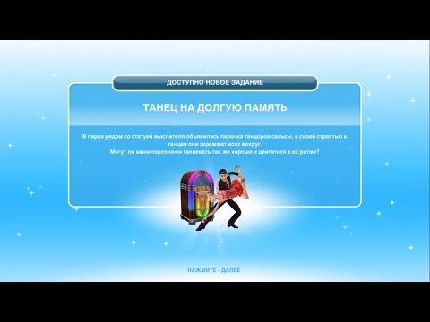Квест Танец на долгую память The Sims FreePlay