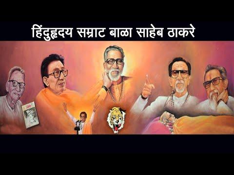 Balasaheb Thakre Kavali song (singer suhasani shinde )