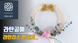 [라탄공예]라탄리스 만들기, 크리스마스 리스, 라탄소품…