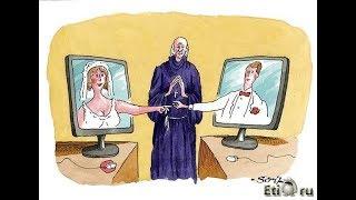 лучшие карикатуры и приколы про свадьбы . часть 1